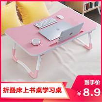 筆記本電腦桌床上可折疊懶人小桌子做桌寢室用學生宿舍神器書桌