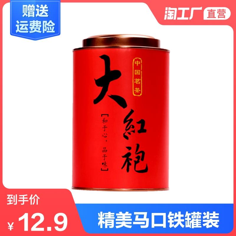 大红袍武夷岩茶浓香型散装罐装新茶