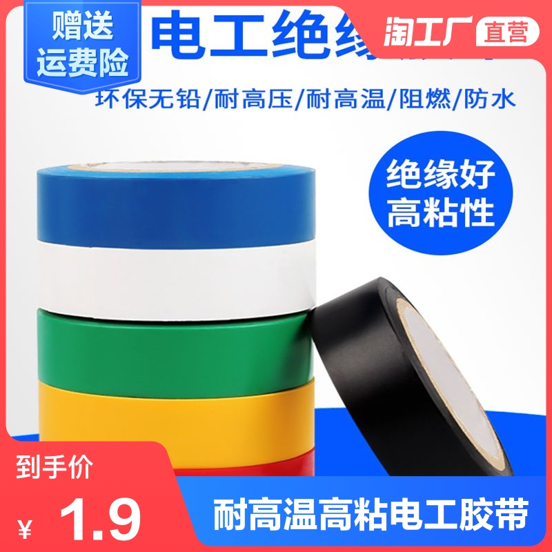 Electrical tape PVC flame retardant insulation tape waterproof high temperature plus wide strong sticky black white big scroll insulation