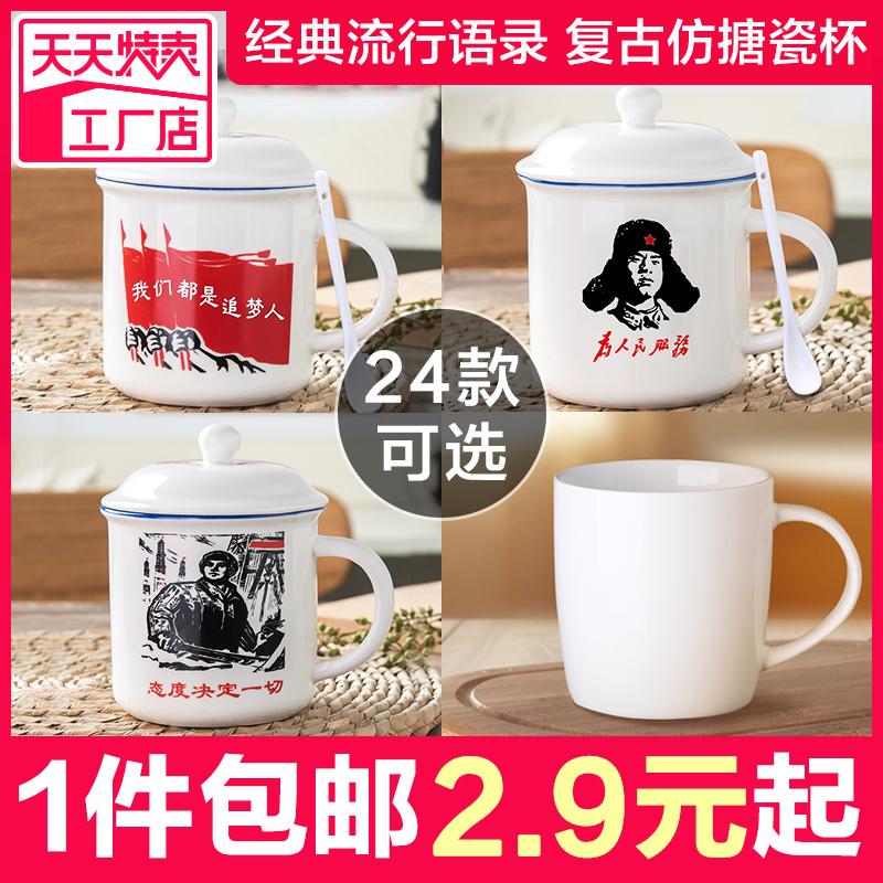 复古仿搪瓷杯经典语录 办公室马克杯 居家陶瓷杯个性咖啡杯带盖勺