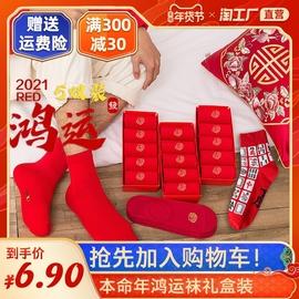 红色袜子女本命年鼠年中筒袜情侣款好运福字棉袜秋冬踩小人男短袜图片