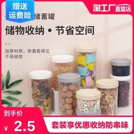 厨房冰箱密封罐透明零食收纳盒储物罐调味盒五谷杂粮收纳罐保鲜盒图片