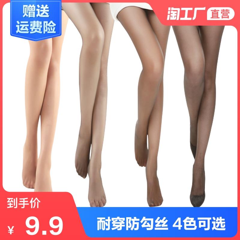 3双丝袜女薄款夏连裤袜春秋款防勾丝长筒黑肉色菠萝光腿神器