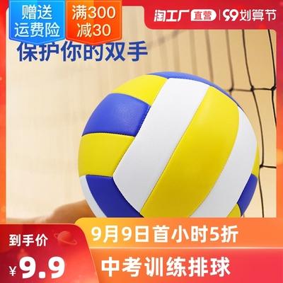 中考学生专用排球正品5号小学生初中生训练比赛用球4号儿童硬排球