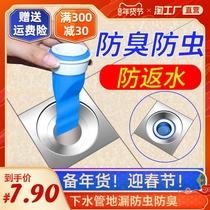 下水管地漏卫生间洗衣机下水道密封圈防臭芯厕所防反味防虫防臭器