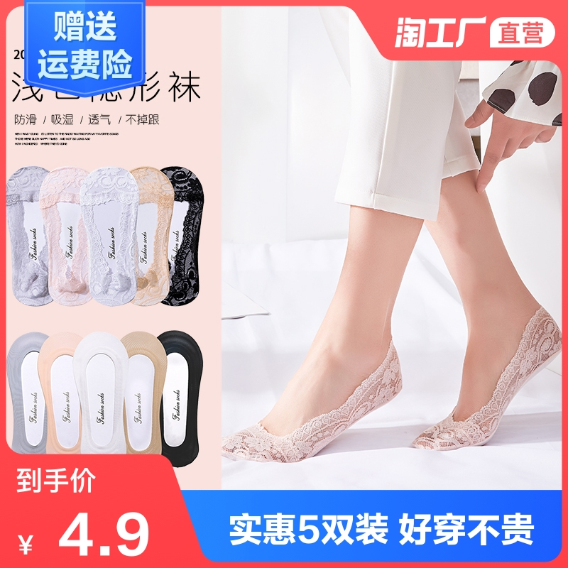 5双装冰丝蕾丝新款韩版女士浅口船袜透气硅胶防滑日系春夏隐形袜
