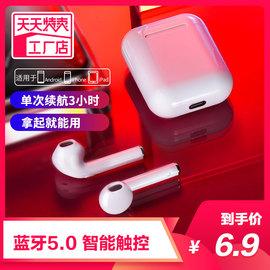 无线蓝牙耳机iPhone迷你跑步运动X双耳入耳式单耳隐形7小型8p安卓图片