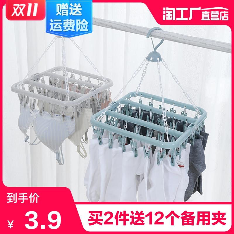 家用塑料多功能圆盘多夹子袜架晾衣架内衣袜子晾夹袜子架婴儿衣架