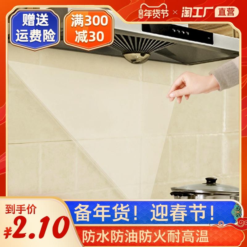 厨房防油贴纸防水墙纸自粘耐高温防潮防火墙贴橱柜墙壁灶台装饰