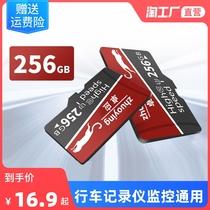 高速手机内存卡256g行车记录仪专用卡128g摄像头监控通用SD卡512g