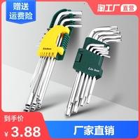 查看内六角扳手套装自动单个组合六棱梅花内六方内6角万能螺丝刀工具价格