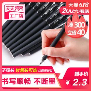 200支中性笔考试专用笔学生用0.5/0.38MM碳素黑色水性签字水笔芯心圆珠笔红笔全针管子弹头初中生文具用品图片