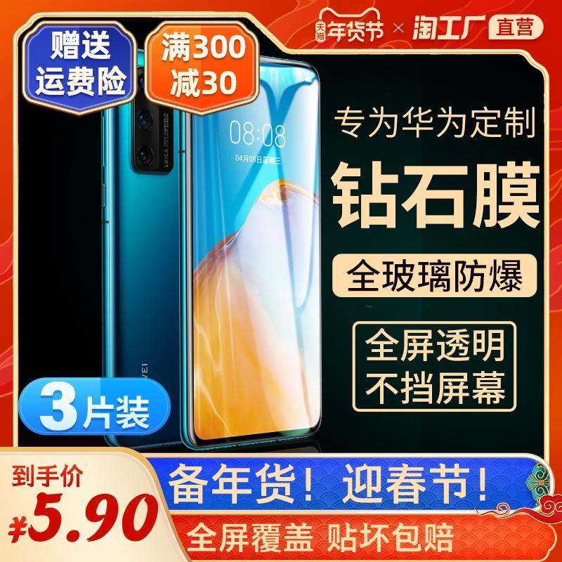 华为p40pro钢化膜p30手机p20水凝+全屏p10plus覆盖p9全包por十pr0