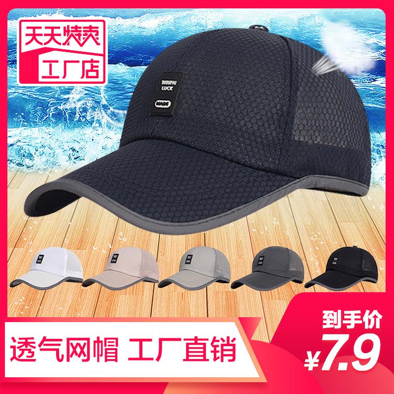 11月29日最新优惠男士夏天户外防晒网眼钓鱼鸭舌帽