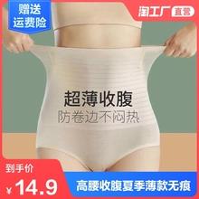 高腰收腹内裤女士束腰提臀裤收小肚子强力夏季薄款产后塑形无痕