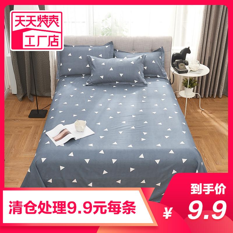 床单单件学生宿舍秋冬条纹单人1.2米双人床1.8米1.5m被单床上用品
