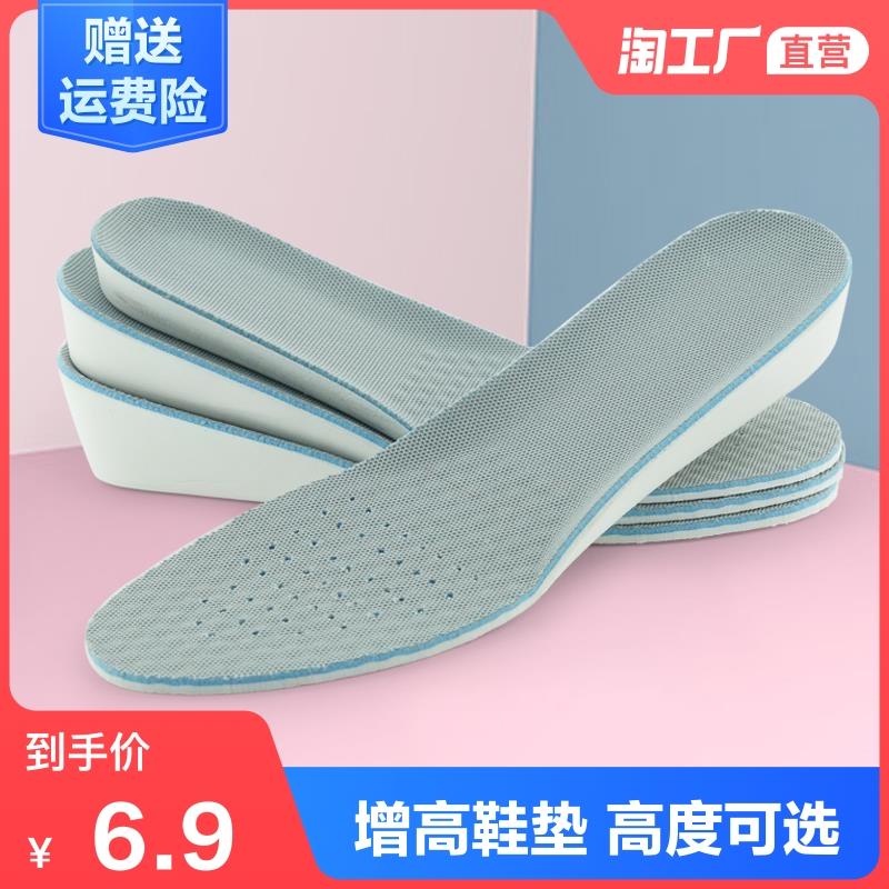 Стельки для комфорта обуви Артикул 599016990114
