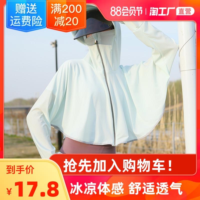 冰丝防晒衣女夏季2021新款防紫外线骑电动车防晒服连帽大码薄外套