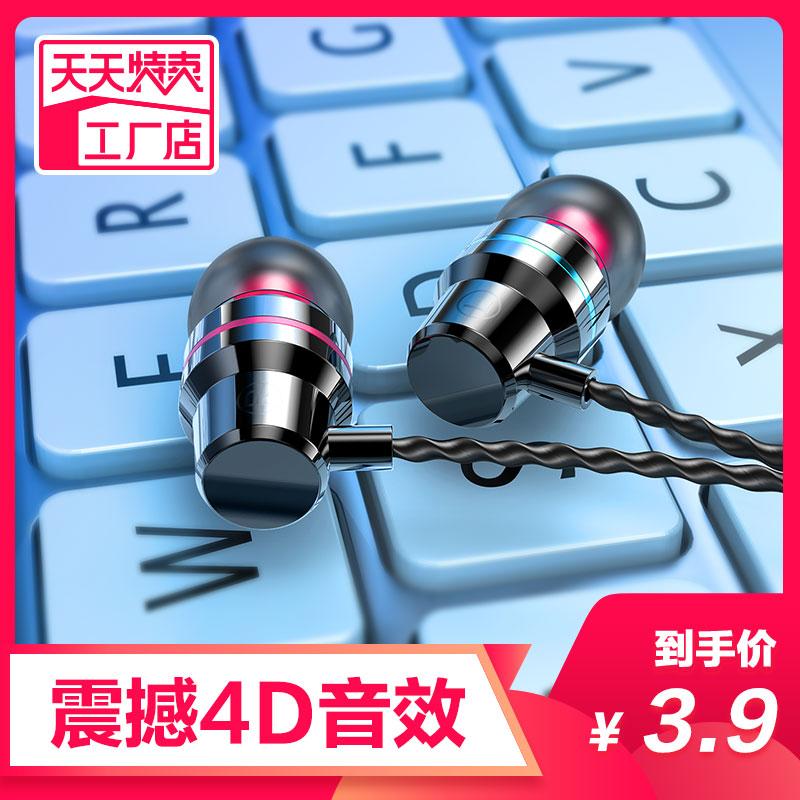 耳机入耳式手机电脑重低音有线带麦游戏耳塞k歌苹果安卓男女通用