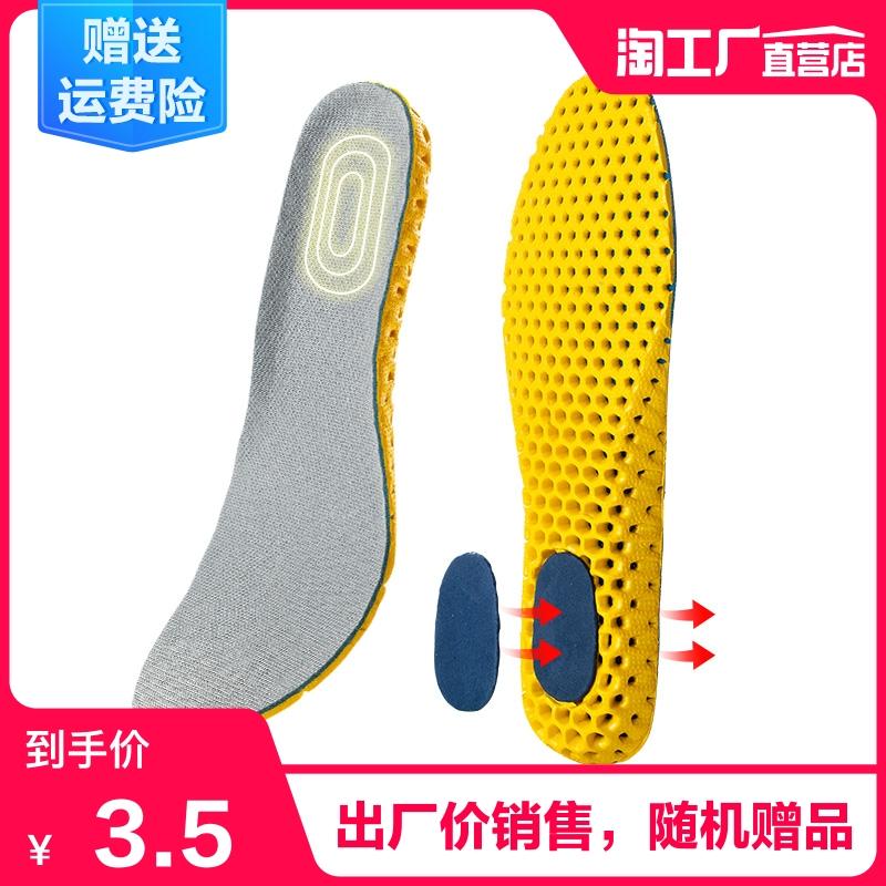 运动鞋垫男女透气吸汗防臭气垫篮球加厚减震鞋垫软底舒适超软夏季
