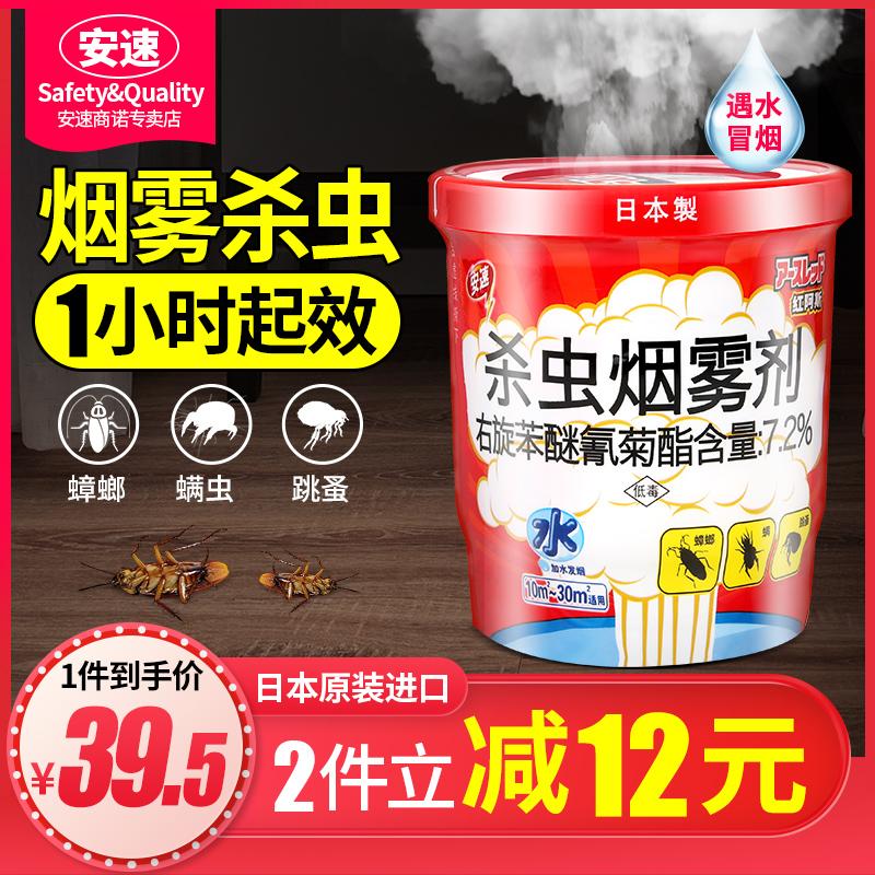 日本进口红阿斯杀虫烟雾烟熏蟑螂药灭跳蚤神器床上家用非无毒除杀