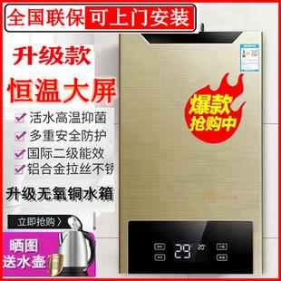 樱花热水器燃气智能恒温强排天然气液化气煤气即热家用12升16升图片