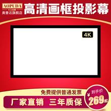 奥普达投影幕布画框幕布100寸120寸150寸幕布投影家用投影仪幕布高清3D壁挂投影机屏幕