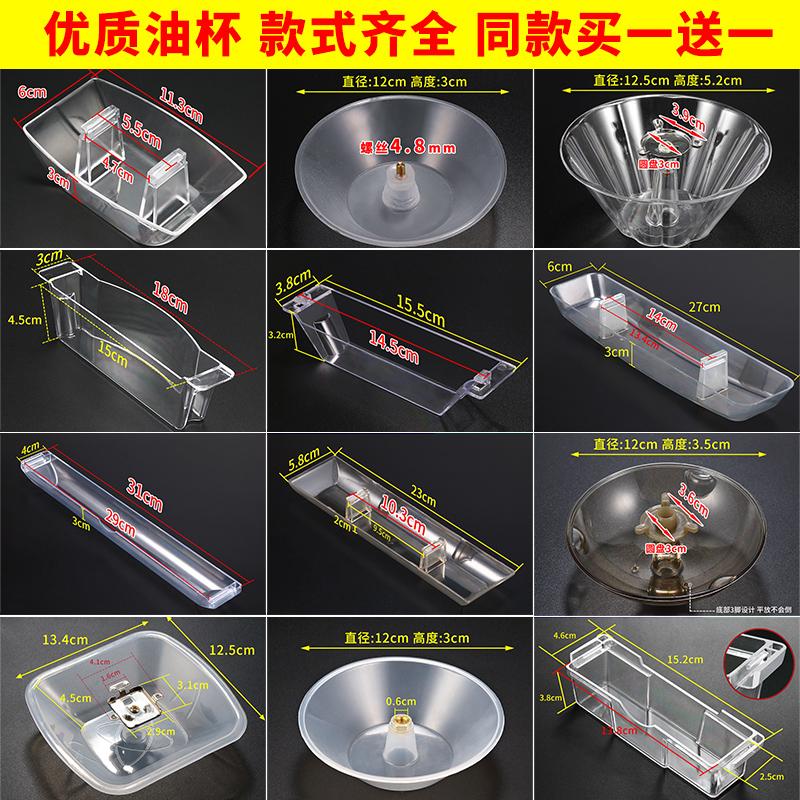 光芒油烟机欧式平顶吸式专用方油杯接油盒原装原厂加强版加厚配件