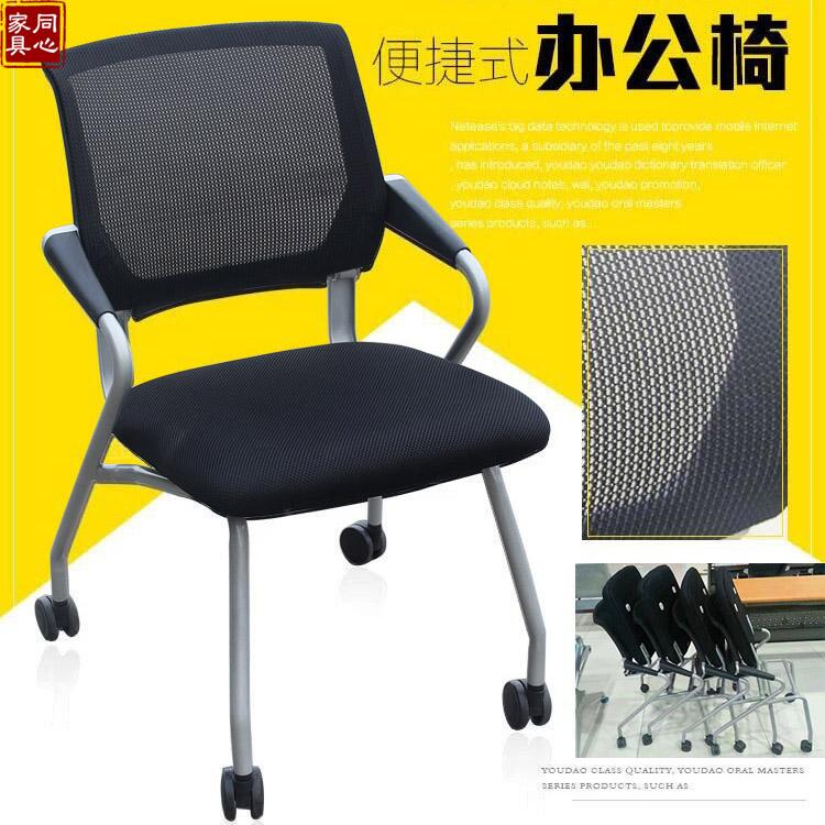 带滚轮办公椅 移动培训椅 会议会客电脑椅子 黑色翻折椅
