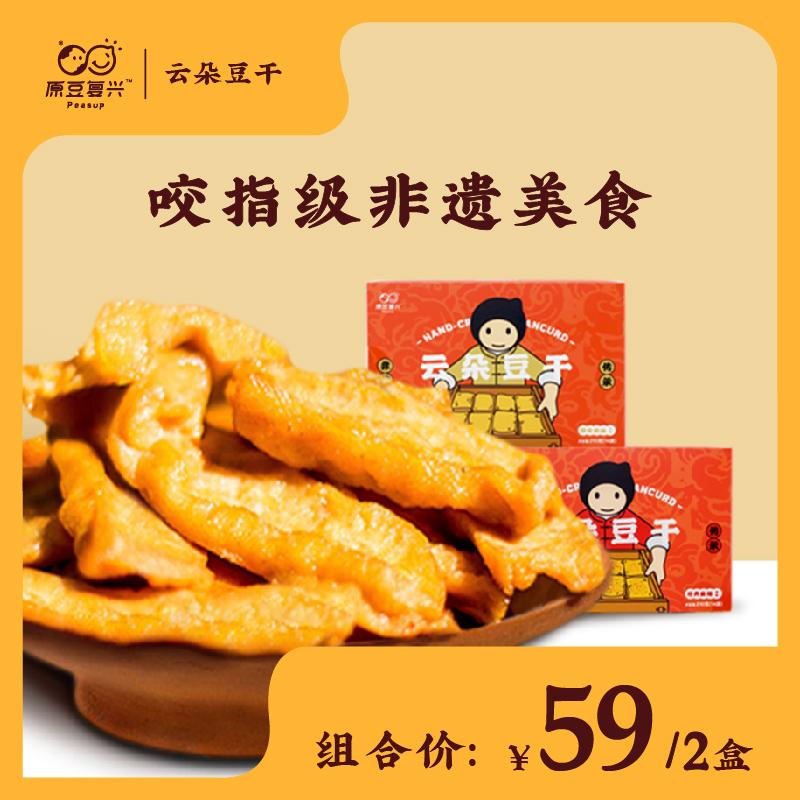 原豆复兴云朵豆干云南特产手工石屏豆腐干原味麻辣小零食210g*2盒