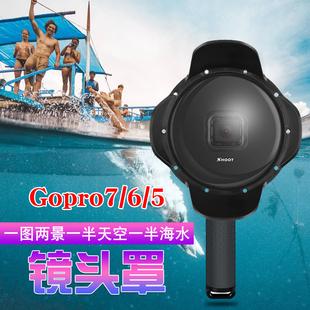 For Gopro hero7/6/5水面镜头罩莲花鱼眼水面罩 潜水面罩潜水壳罩