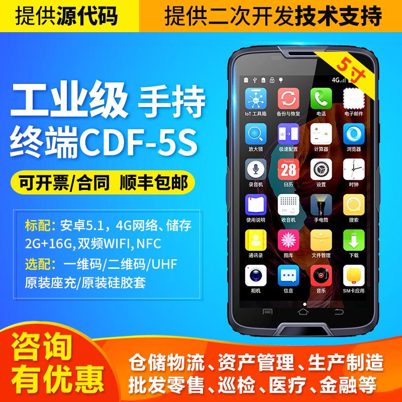 富立叶CDF-5S系列全网通4G5寸PDA手持终端RFID读写数据采集二维码