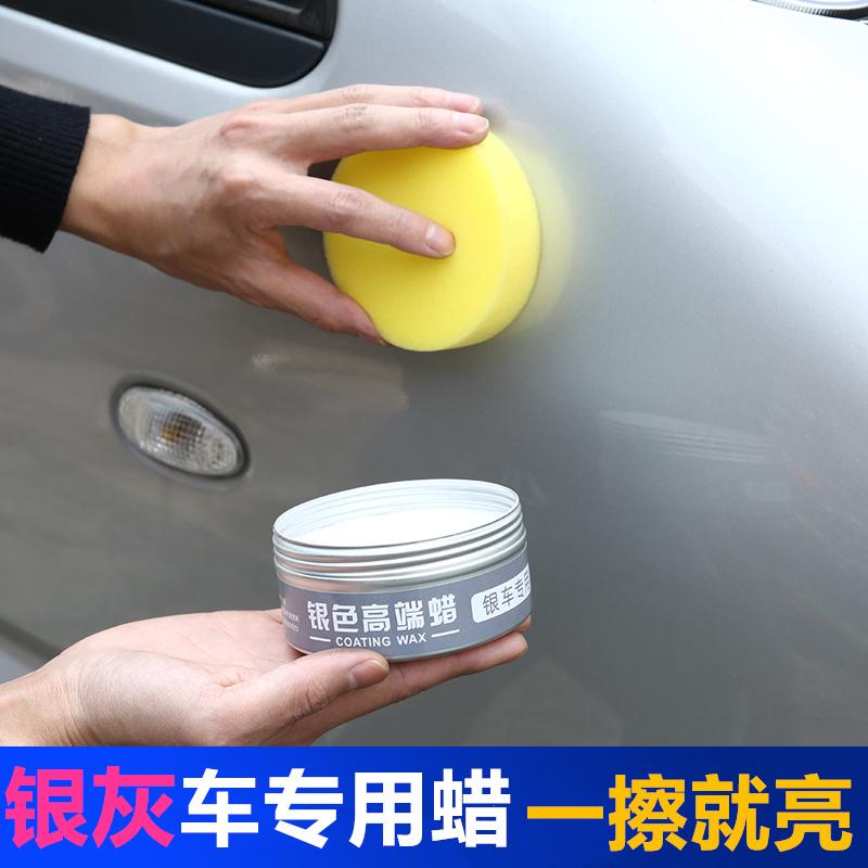 银灰色汽车蜡新车镀膜蜡银色车用打蜡专用护划痕去污上光腊保护
