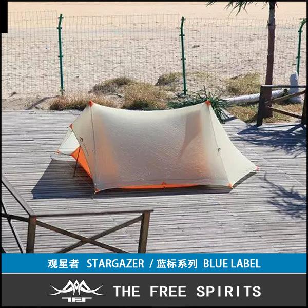 自由之魂观星者2-3人四季抗风防雨轻量化双金字塔徒步露营帐篷