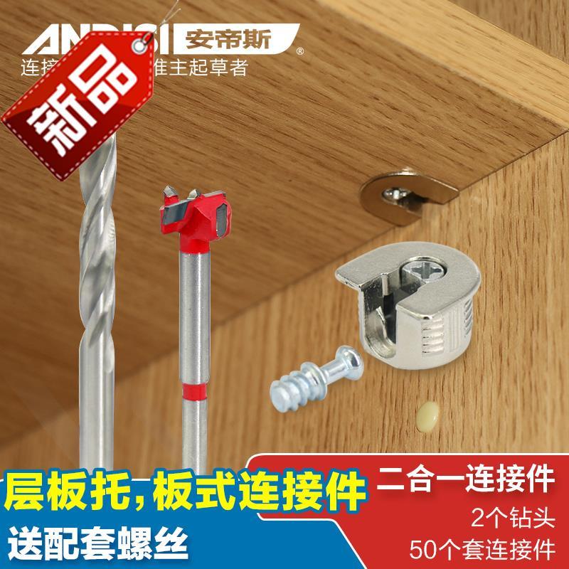 衣柜螺丝家装五金n配件二合一连接件家具连接件固定件层板托