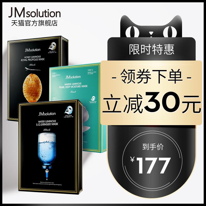 30片韩国官方旗舰店JM深水炸弹蜂蜜珍珠面膜女补水保湿美白淡斑gm图片