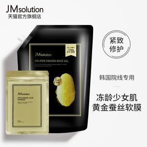 韩国JM黄金蚕丝软膜粉面膜粉补水保湿美容院专用护肤品官方旗舰店