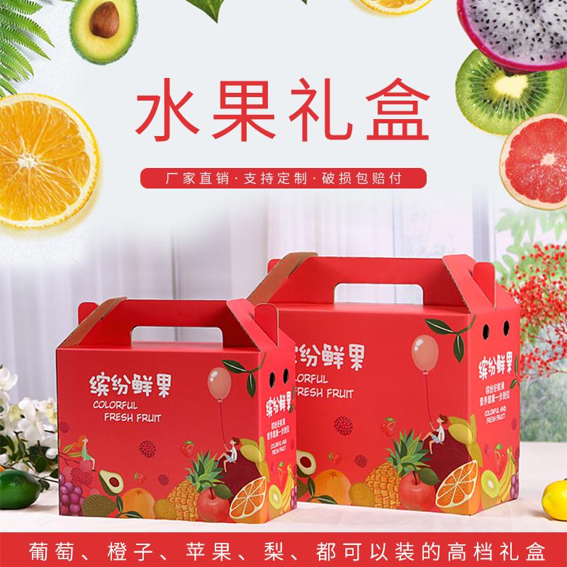 汎用フルーツギフトボックス包装ケース牛革空箱高級火龍果りんご5斤8斤10斤ミックス