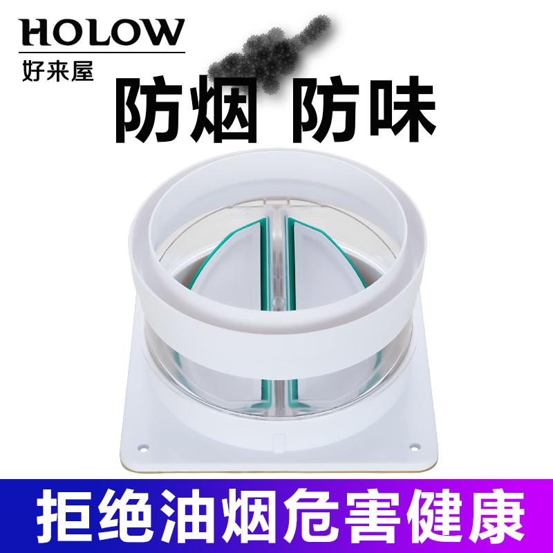 厨房抽油烟机止逆阀公共烟道止回阀排烟管逆风阀防味器单向防烟宝