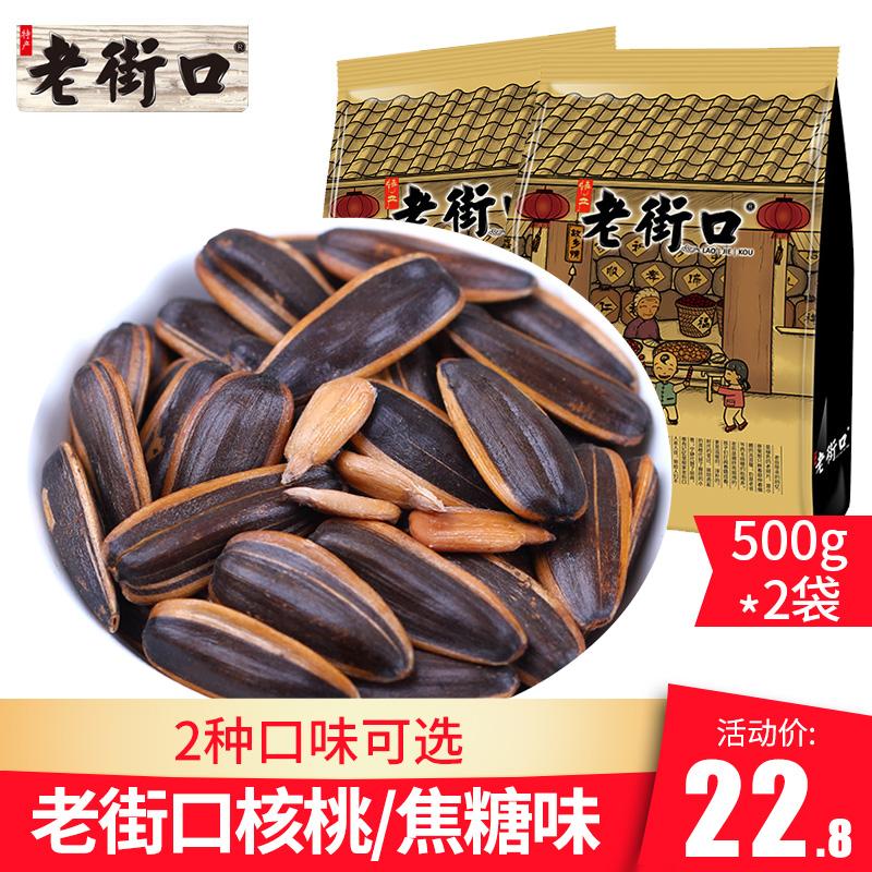 老街口焦糖/山核桃味瓜子500g*2包小零食炒货坚果葵花籽特产批发