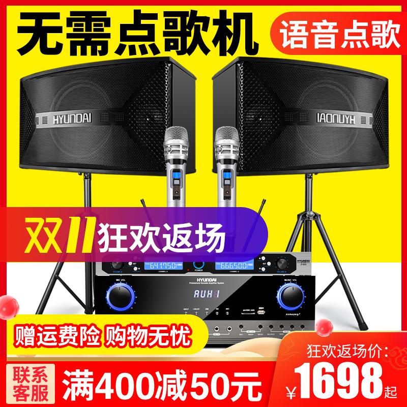HYUNDAI现代家庭KTV音响套装全套功放卡包音箱卡拉ok歌家用点歌机