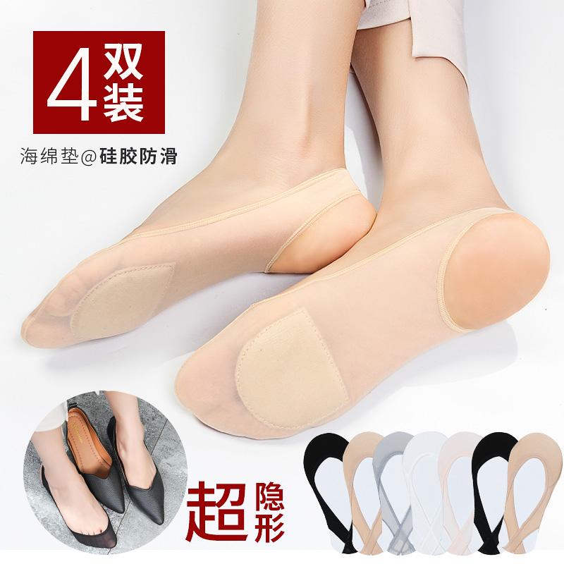 船袜女士夏季薄款浅口冰丝半掌袜全隐形脚底半截袜夏天高跟鞋袜子