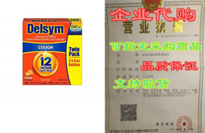 Delsym Cough Suppressant Alcohol Free Orange Flavored Liqui