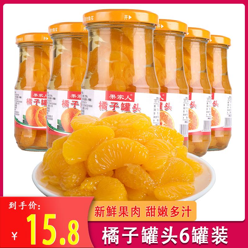 新鲜水果罐头混合装糖水橘子罐头荔枝黄桃桔子6罐玻璃瓶食品整箱