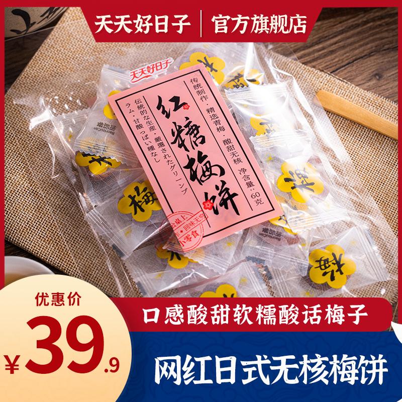 日式蜂蜜梅饼网红休闲孕妇果干