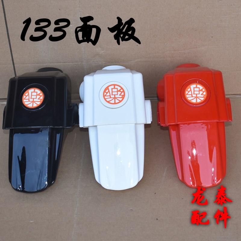 电动车配件老款m133s迷你脉动封线盒塑料外壳锁孔盖前面板捷安特