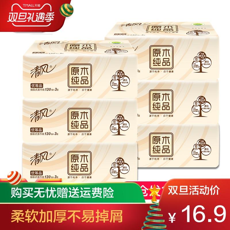 清风抽纸原木纯品批发整箱6包餐巾纸家庭装3层不易破6包装面巾纸