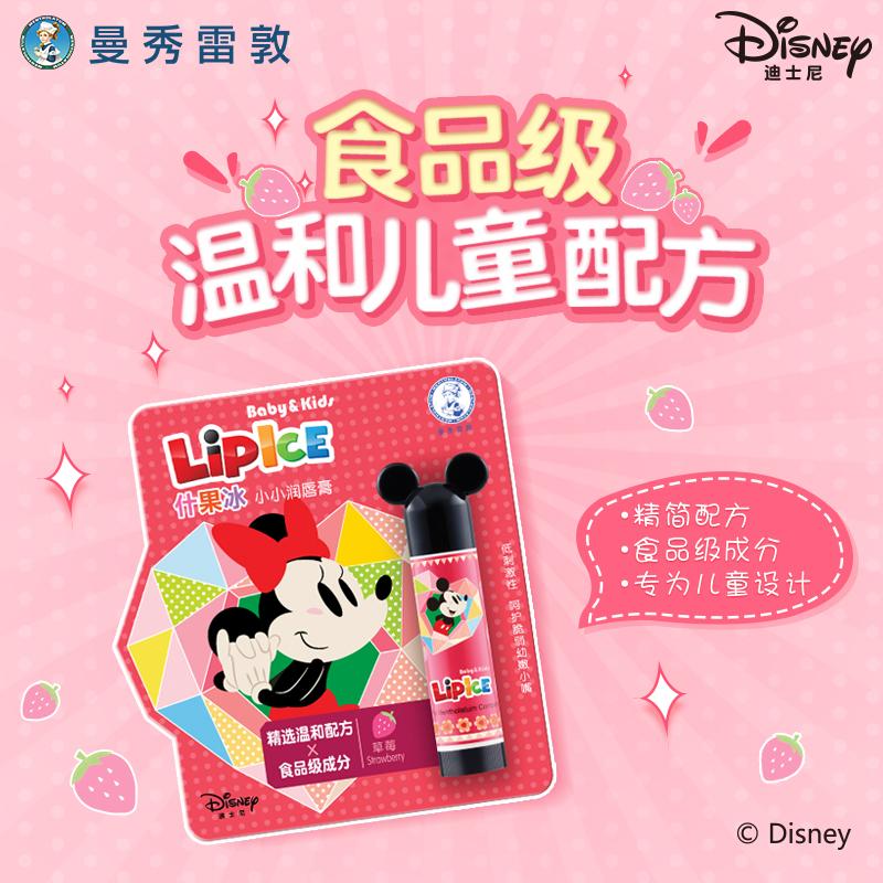 曼秀雷敦什果冰小小润唇膏-草莓3.5g 迪士尼儿童护唇保湿