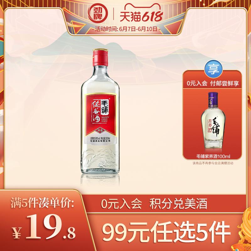 【99元任选5件】毛铺纯谷酒 50度 500ml 光瓶装 劲牌官方旗舰店