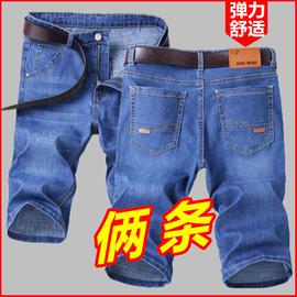 夏季弹力牛仔短裤男薄款直筒宽松五分裤男士休闲中裤七分马裤男潮图片